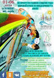 С 1 по 6 июля - Мировой Кубок по виндсерфингу на территории  Яхт-Клуба «YELKEN»!