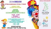 Цирковая труппа Гунеш в Яхт-клубе YELKEN,  с 2 по 4 июля.